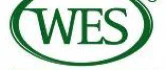 Эвалюация диплома WES для иммиграции в 2021 году + видео