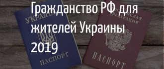 Получение гражданства беженцами из Украины: упрощенный порядок