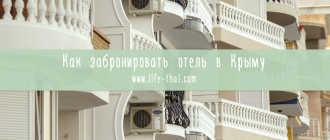 Как найти и забронировать отель в Крыму самостоятельно?