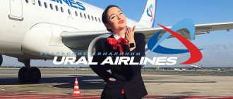 Уральские авиалинии онлайн бронирование – 2021