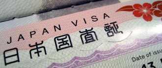 Виза в Японию для белорусов – виды, этапы и стоимость, документы