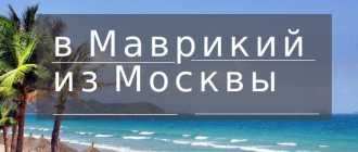 Маврикий Москва: сколько лететь, прямой рейс, пересадки