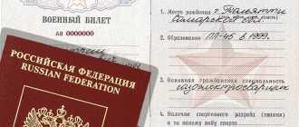 Замена паспорта без военного билета – в 2021 году, нужен ли он в 45 лет