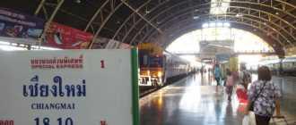 Как добраться в Чиангмай из Бангкока, Паттайи, Пхукета: автобус, поезд, самолёт