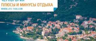 Черногория на новый год: отзывы туристов, цены и фото