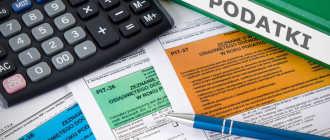 Подоходный налог в Польше с зарплаты и другие сборы в 2021 году в этой стране