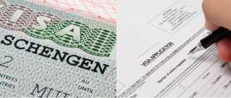 Шенгенская виза без прописки в паспорте – СПб, регистрация, как оформить