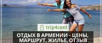 Отдых в Гюмри 2021, Армения – цены, развлечения и достопримечательности