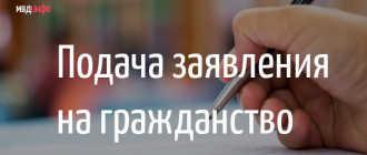 Инструкция: пишем заявление на получение гражданства РФ