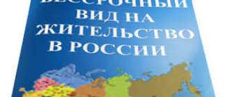 Замена вида на жительство в России