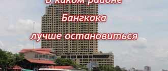 Обзор 2х недорогих отелей в Бангкоке рядом с Люмпини. Наш отзыв