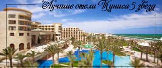 Лучшие отели Туниса 5 звезд для отдыха рядом с морем