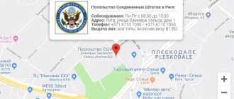 Как получить Американскую визу через Ригу гражданам России самостоятельно