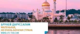 Что посмотреть в Брунее самостоятельно. Экскурсии в Бандар Сери Бегаване в 2021